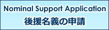 Nominal Support Application