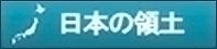 日本の領土をめぐる情勢