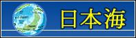 日本海呼称問題